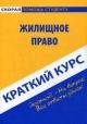 Краткий курс по жилищному праву. Учебное пособие